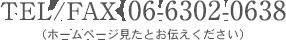 TEL/FAX 06-6302-0638(ホームページ見たとお伝えください)