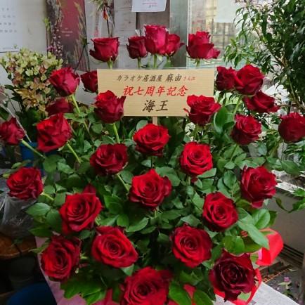 赤バラ30本のお祝いアレンジメント