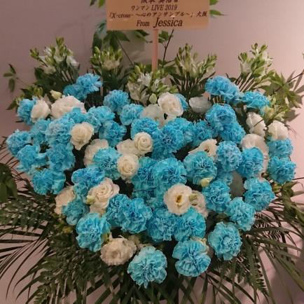 IMPホール 阪本奨悟様へお祝いスタンド花