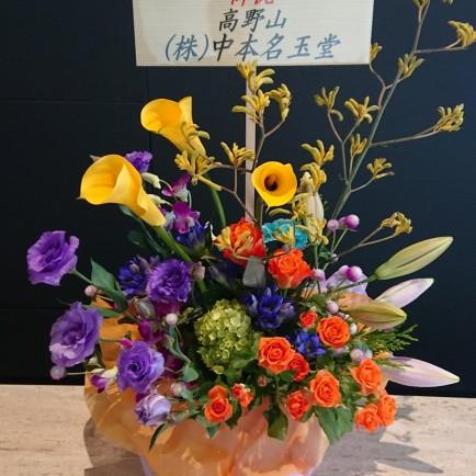 中之島へ公演のお祝いアレンジメント